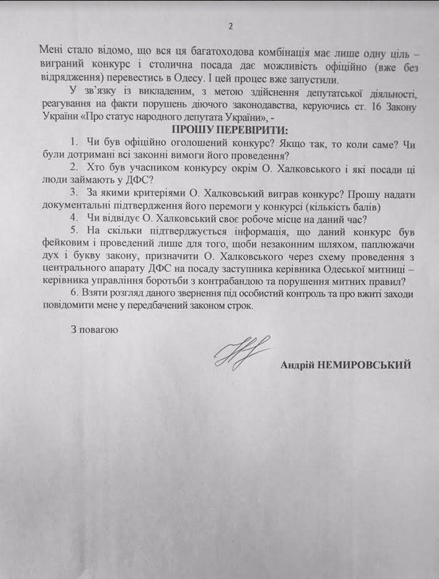 Nemirovskii_1