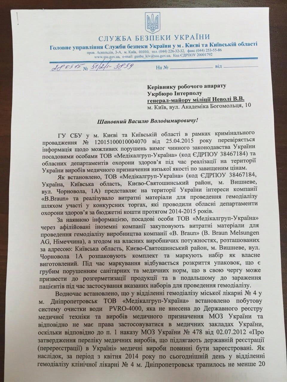 zayava_sbu1
