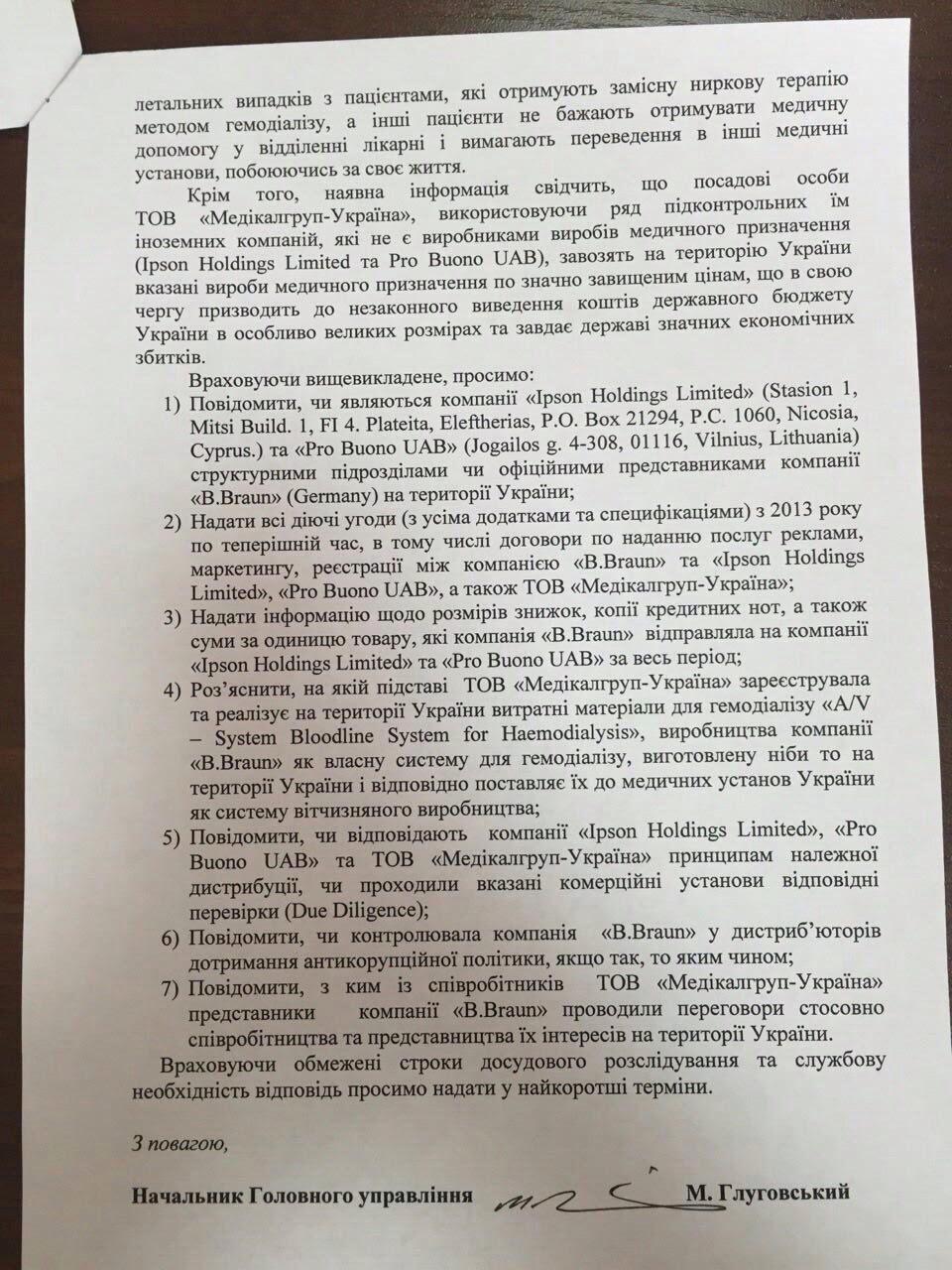 zayava_sbu2